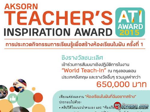 ขอเชิญเข้าร่วมโครงการการประกวดกิจกรรมการเรียนรู้เพื่อสร้างห้องเรียนในฝัน ครั้งที่ 1 (ATI Award 2015)