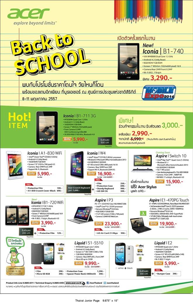 ประชาสัมพันธ์ Acer Mobile Expo Promotion (8-11 พ.ค. 14)
