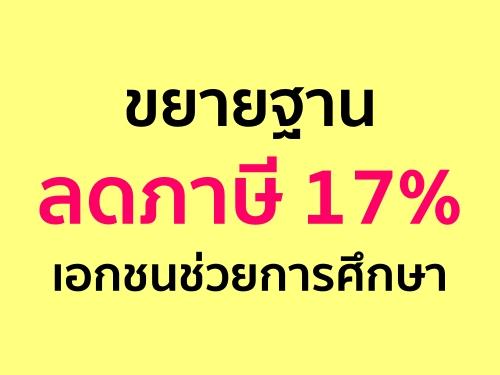 ขยายฐานลดภาษี17%เอกชนช่วยการศึกษา