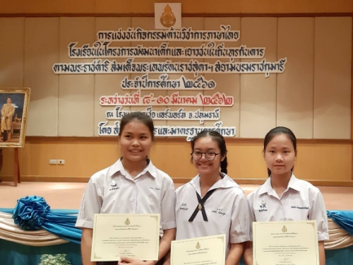 3 นักเรียน สพม.34 ชนะเลิศ การแข่งขันกิจกรรมภาษาไทย
