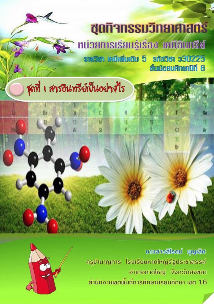 ชุดกิจกรรมวิทยาศาสตร์ เรื่อง เคมีอินทรีย์ ผลงานครูสิโรตม์ บุญเลิศ