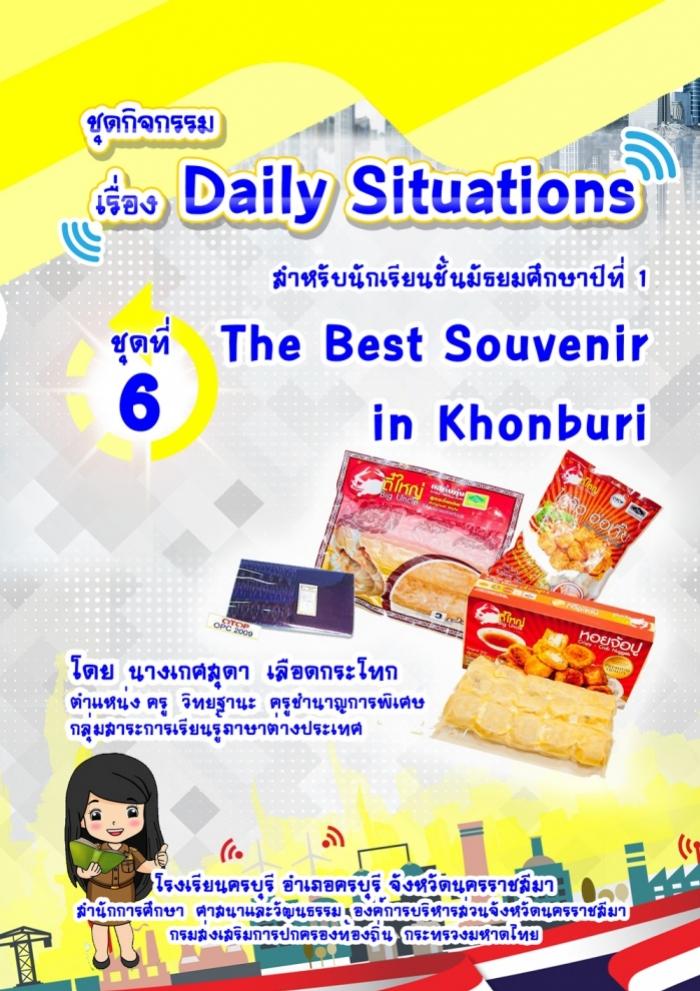 ชุดกิจกรรม เรื่อง The Best Souvenir in Khonburi ผลงานครูเกศสุดา เลือดกระโทก