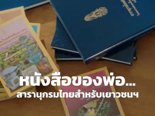 หนังสือของพ่อ...สารานุกรมไทยสำหรับเยาวชนฯ