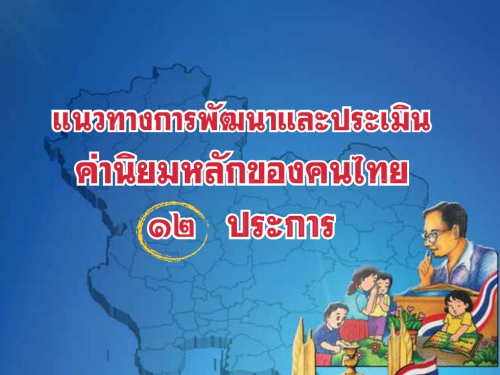 แนวทางการพัฒนาและประเมินค่านิยมหลักของคนไทย 12 ประการ