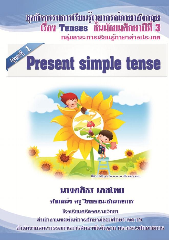 ชุดกิจกรรมการเรียนรู้ไวยากรณ์ภาษาอังกฤษ ม.1 เรื่อง Tenses ผลงานครูศศิธร เดชไทย