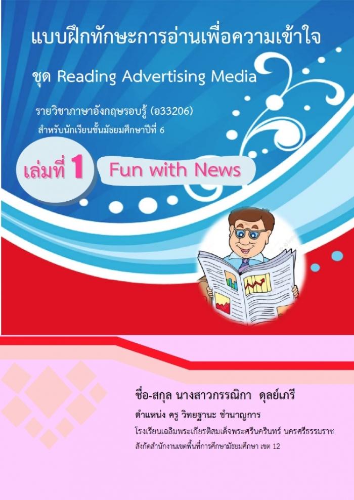 แบบฝึกทักษะการอ่านเพื่อความเข้าใจชุด Reading Advertising Media สำหรับ นักเรียนชั้นมัธยมศึกษาปีที่ 6 ผลงานครูกรรณิกา ดุลย์เภรี