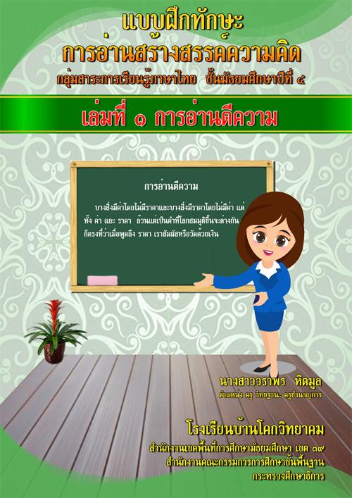 แบบฝึกทักษะการอ่านสร้างสรรค์ความคิดกลุ่มสาระการเรียนรู้ภาษาไทย สาหรับนักเรียนชั้นมัธยมศึกษาปีที่ ๔ ผลงานครูวราพร หิตมูล