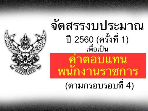 จัดสรรงบประมาณปี 2560 (ครั้งที่ 1) เพื่อเป็นค่าตอบแทนพนักงานราชการ (ตามกรอบรอบที่ 4)