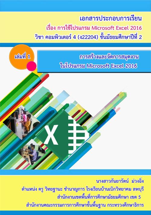 เอกสารประกอบการเรียน เรื่อง การใช้งานโปรแกรม Microsoft Excel 2016 ผลงานครูกันยารัตน์ ม่วงฉิ่ง