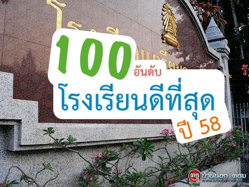 100อันดับโรงเรียนดีที่สุดปี58