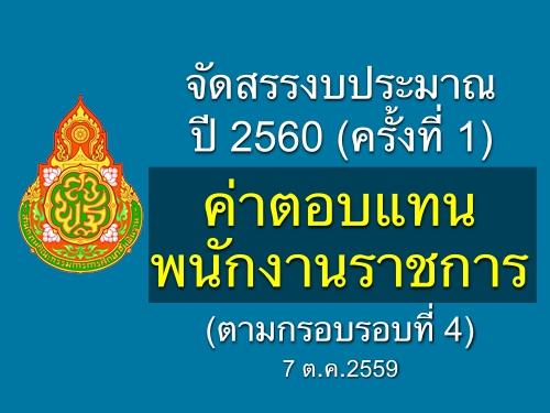 จัดสรรงบประมาณปี 2560 (ครั้งที่ 1) เพื่อเป็นค่าตอบแทนพนักงานราชการ(ตามกรอบรอบที่ 4)