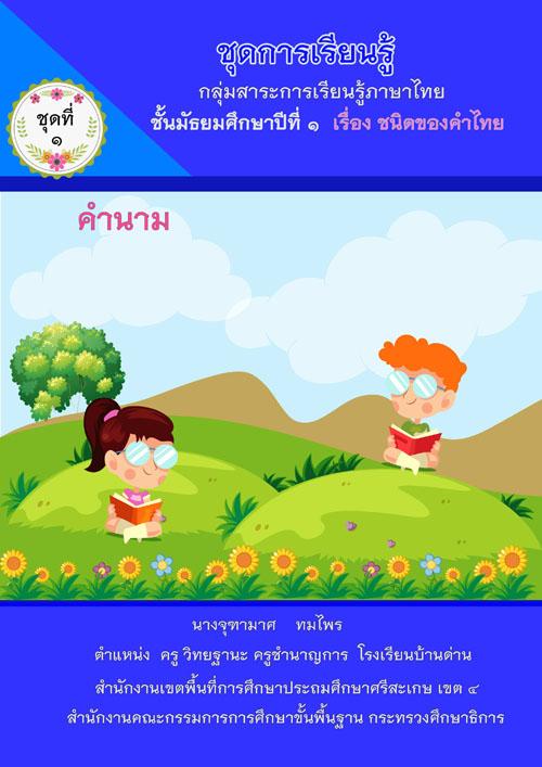 ชุดการเรียนรู้ กลุ่มสาระการเรียนรู้ภาษาไทย ชั้นมัธยมศึกษาปีที่ 1 เรื่อง ชนิดของคำไทย ผลงานครูจุฑามาศ ทมไพร