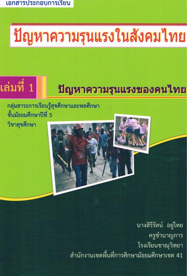 เอกสารประกอบการเรียน ม.5 ปัญหาความรุนแรงในสังคมไทย ผลงานครูสิรีรัตน์ อยู่ไทย