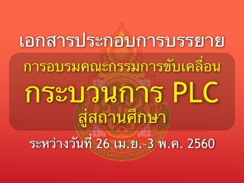 เอกสารประกอบการบรรยาย การอบรมคณะกรรมการขับเคลื่อนกระบวนการ PLC สู่สถานศึกษา(26 เม.ย –3 พ.ค. 2560)