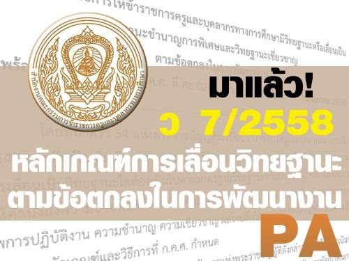 ว7/2558 หลักเกณฑ์เลื่อนวิทยฐานะตามข้อตกลงในการพัฒนางาน (PA)