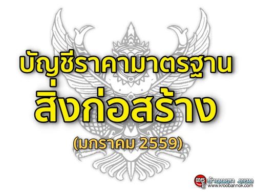 บัญชีราคามาตรฐานสิ่งก่อสร้าง (มกราคม 2559)