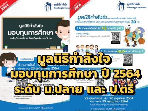 มูลนิธิกำลังใจ เปิดรับสมัครทุนการศึกษา ประจำปี 2564 ทั้งหมด 25 ทุน