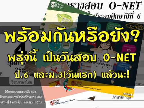 พร้อมกันหรือยัง? พรุ่งนี้ เป็นวันสอบ O-NET ป.6 และม.3(วันแรก) แล้วนะ!