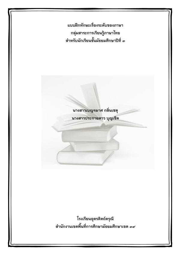 แบบฝึกทักษะเรื่องระดับของภาษา ภาษาไทย ม.3 ผลงานน.ส.เบญจมาศ กลิ่นเชตุและน.ส.ประกายดาว บุญเชิด