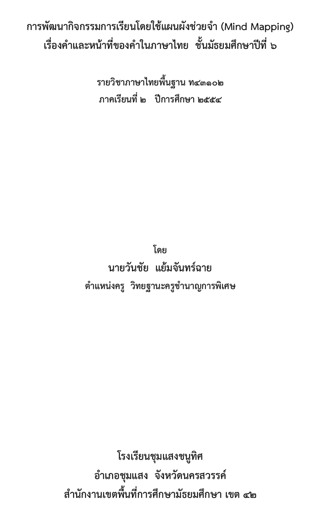 การพัฒนากิจกรรมการเรียนโดยใช้แผนผังช่วยจํา (Mind Mapping) ภาษาไทย ม.6 ผลงานครูวันชัย  แย้มจันทร์ฉาย