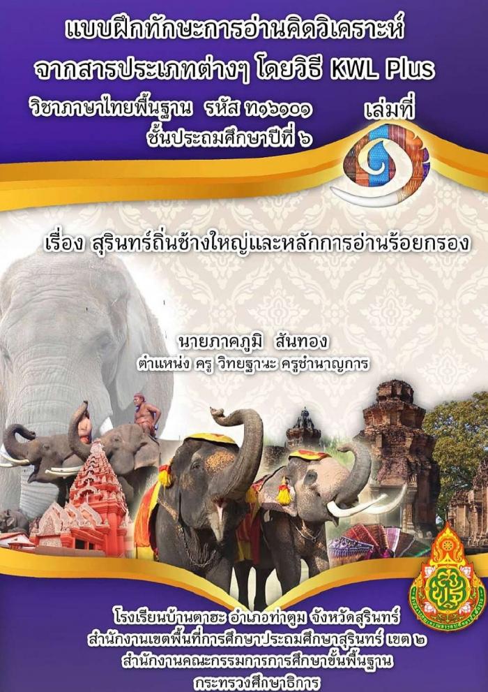 แบบฝึกทักษะการอ่านคิดวิเคราะห์จากสารประเภทต่างๆ โดยวิธี KWL Plus วิชาพื้นฐานภาษาไทย ผลงานครูภาคภูมิ สันทอง