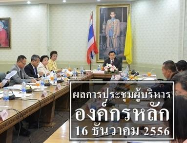 ผลการประชุมผู้บริหารองค์กรหลัก ศธ.เมื่อวันที่ 16 ธันวาคม 2556