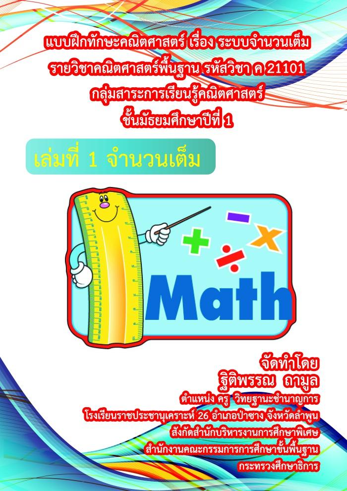แบบฝึกทักษะคณิตศาสตร์ ม.1 เรื่อง ระบบจำนวนเต็ม ผลงานครูฐิติพรรณ ถามูล