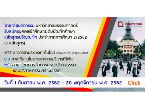 วิทยาลัยนวัตกรรม มหาวิทยาลัยธรรมศาสตร์ เปิดรับสมัครนักศึกษาเข้าศึกษาในระดับปริญญาโท ประจําปีการศึกษา 2/2562 (3 สาขา)