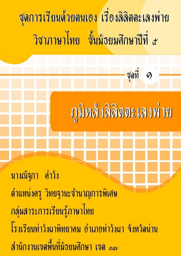 ชุดการเรียนด้วยตนเอง เรื่อง ลิลิตตะเลงพ่าย ภาษาไทย ม.5 ผลงานครูณัฐกา คำวัง