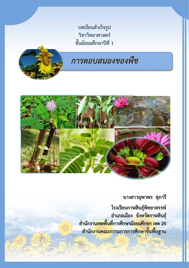 บทเรียนสำเร็จรูป เรื่องการตอบสนองของพืช ม.1 ผลงานครูยุพาพร สุภารี