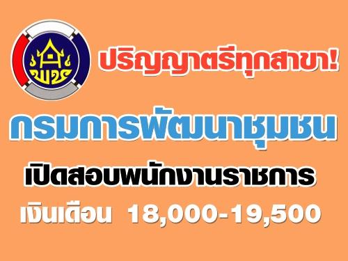 ปริญญาตรีทุกสาขา! กรมการพัฒนาชุมชน เปิดสอบพนักงานราชการ เงินเดือน 18,000-19,500