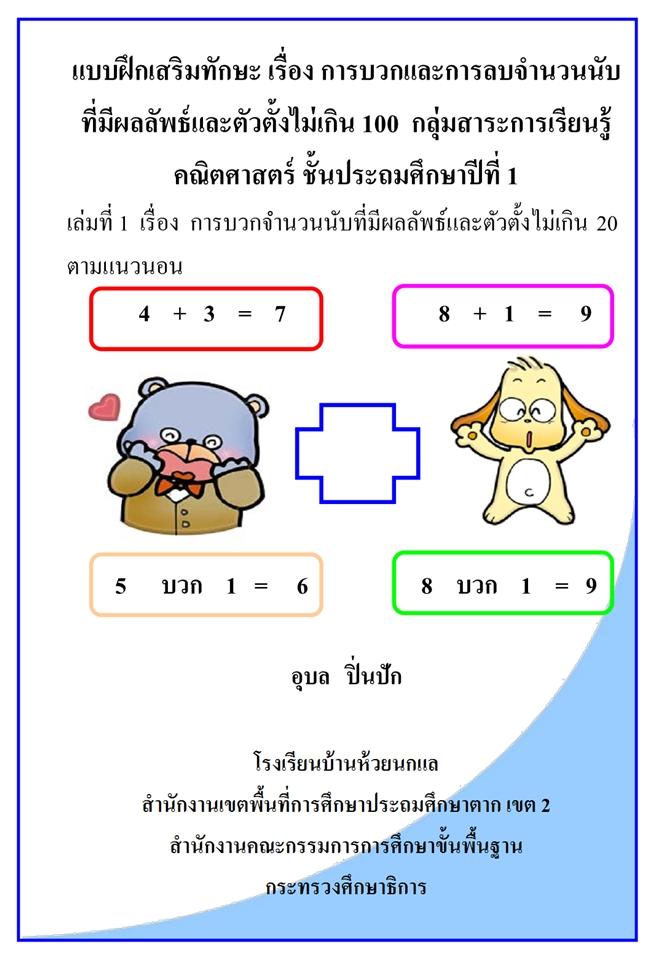 แบบฝึกเสริมทักษะคณิตศาสตร์ ป. 1 ผลงานครูอุบล   ปิ่นปัก