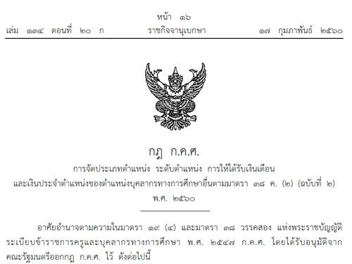 กฎ ก.ค.ศ.การจัดประเภทตำแหน่ง ระดับตำแหน่งให้ได้รับเงินเดือนและเงินประจำตำแหน่งของบุคลากรฯ 38ค(2) ฉบับที่ 2 พ.ศ.2560