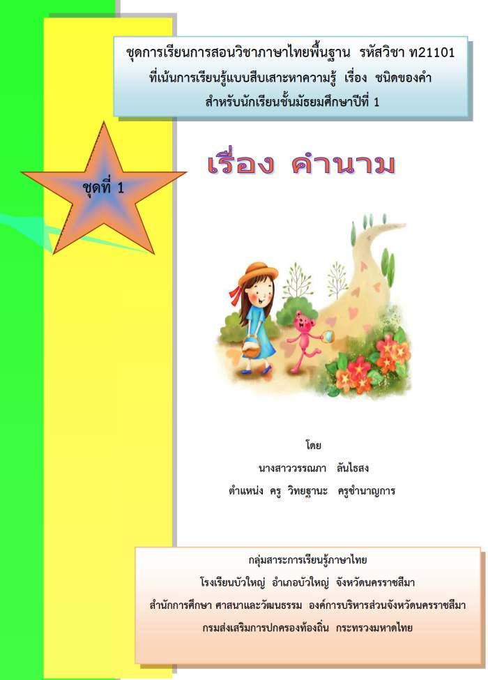 ชุดการเรียนการสอนวิชาภาษาไทย เรื่อง ชนิดของคำ ผลงานครูวรรณภา ลันไธสง