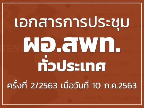 เอกสารการประชุม ผอ สพท.ทั่วประเทศ ครั้งที่ 2/2563 เมื่อวันที่ 10 กรกฎาคม 2563