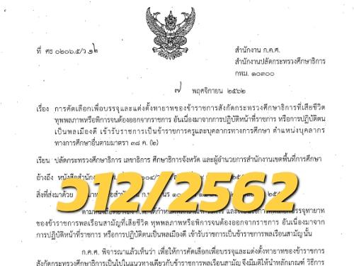 ว 12/62 การคัดเลือกทายาท ผู้พิการ หรือเสียชีวิตจากการปฏิบัติราชการหรือการเป็นพลเมืองดีเข้ารับราชการฯ