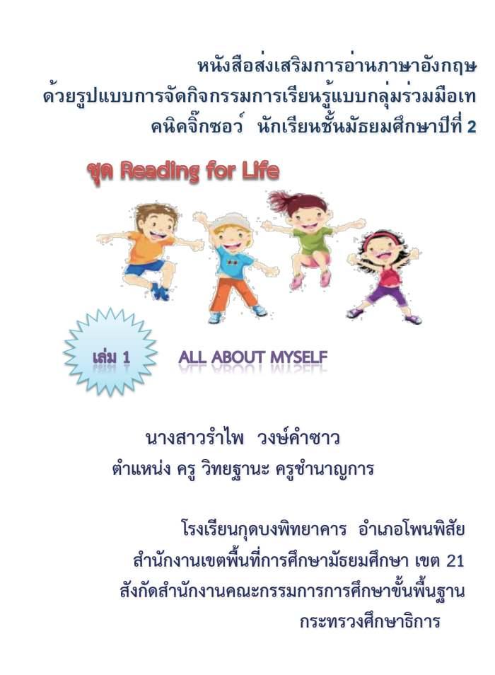 หนังสือส่งเสริมการอ่านภาษาอังกฤษ ชุด Reading for life ผลงานครูรำไพ วงษ์คำซาว
