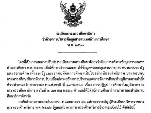 ระเบียบกระทรวงศึกษาธิการว่าด้วยการบริหารข้อมูลสารสนเทศด้านการศึกษา พ.ศ.2560