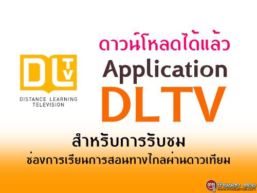 ดาวน์โหลดได้แล้ว Application DLTV สำหรับการรับชมช่องการเรียนการสอนทางไกลผ่านดาวเทียม