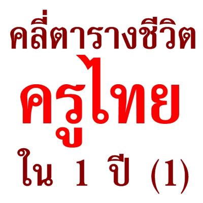คลี่ตารางชีวิต ครูไทยใน 1 ปี (1)