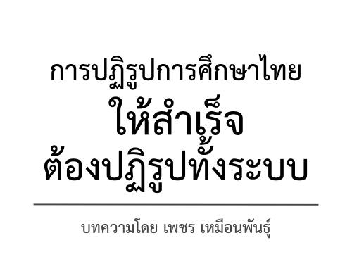 การปฏิรูปการศึกษาไทยให้สำเร็จ ต้องปฏิรูปทั้งระบบ โดย เพชร เหมือนพันธุ์