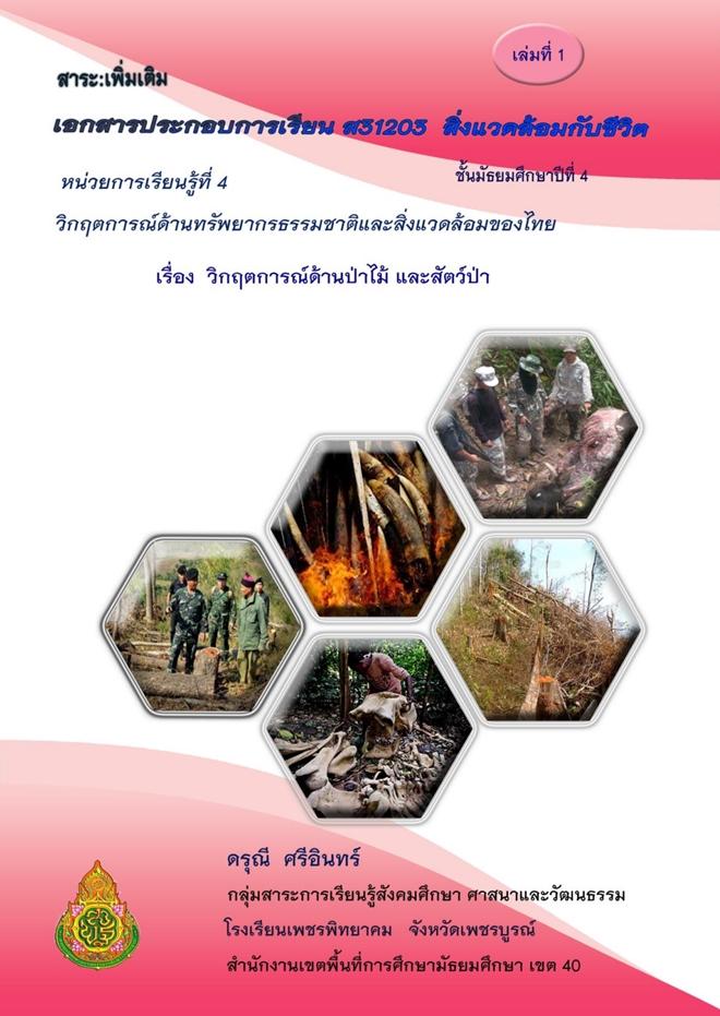 เอกสารประกอบการเรียน เรื่อง  วิกฤตการณ์ด้านป่าไม้และสัตว์ป่า ผลงานครูดรุณี ศรีอินทร์