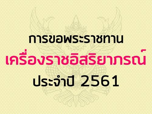 ด่วนที่สุด ที่ ศธ 04009/ว2792 การขอพระราชทานเครื่องราชอิสริยาภรณ์ประจำปี 2561