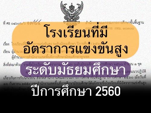 โรงเรียนที่มีอัตราการแข่งขันสูง ระดับมัธยมศึกษา ปีการศึกษา 2560