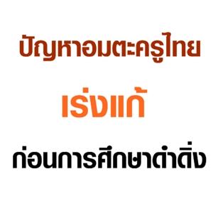 ปัญหาอมตะครูไทย เร่งแก้ก่อนการศึกษาดำดิ่ง