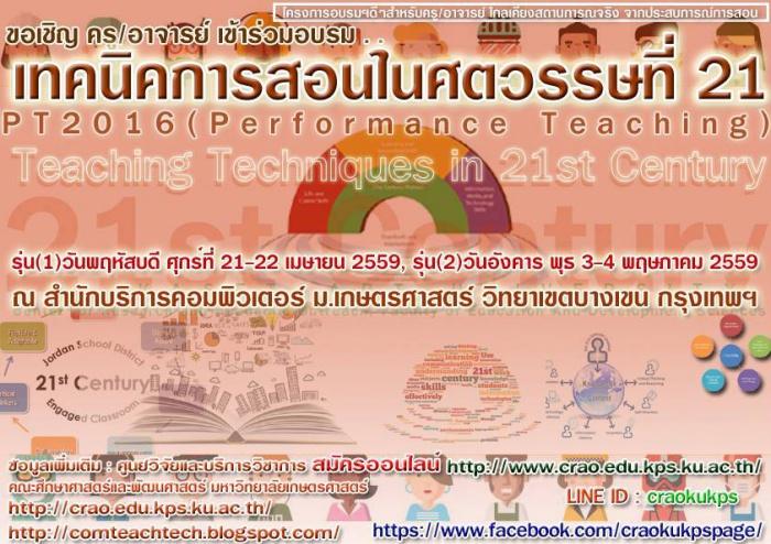 """ขอเชิญร่วมโครงการ""""อบรมเทคนิคการสอนในศตวรรษที่_21 PT2016(Performance Teaching)"""""""