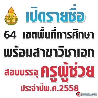 เปิดรายชื่อ 64 เขตพื้นที่พร้อมสาขาวิชาเอกที่เปิดสอบบรรจุครูผู้ช่วย รอบทั่วไป ปีพ.ศ.2558