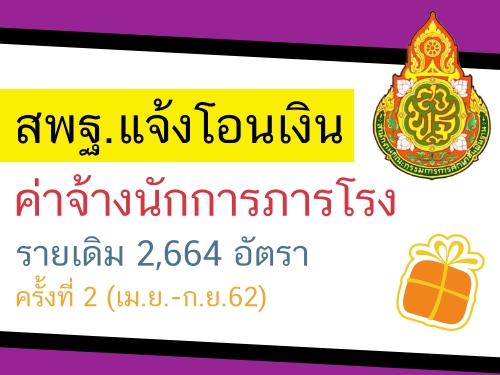 สพฐ.แจ้งโอนเงินค่าจ้างนักการภารโรง รายเดิม 2,664 อัตรา ครั้งที่ 2 (เม.ย.-ก.ย.62)