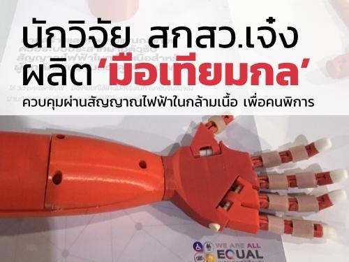 นักวิจัย สกสว.เจ๋ง ผลิต 'มือเทียมกล' ควบคุมผ่านสัญญาณไฟฟ้าในกล้ามเนื้อ เพื่อคนพิการ