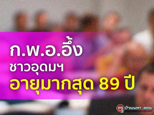 ก.พ.อ.อึ้งชาวอุดมฯอายุมากสุด 89 ปี